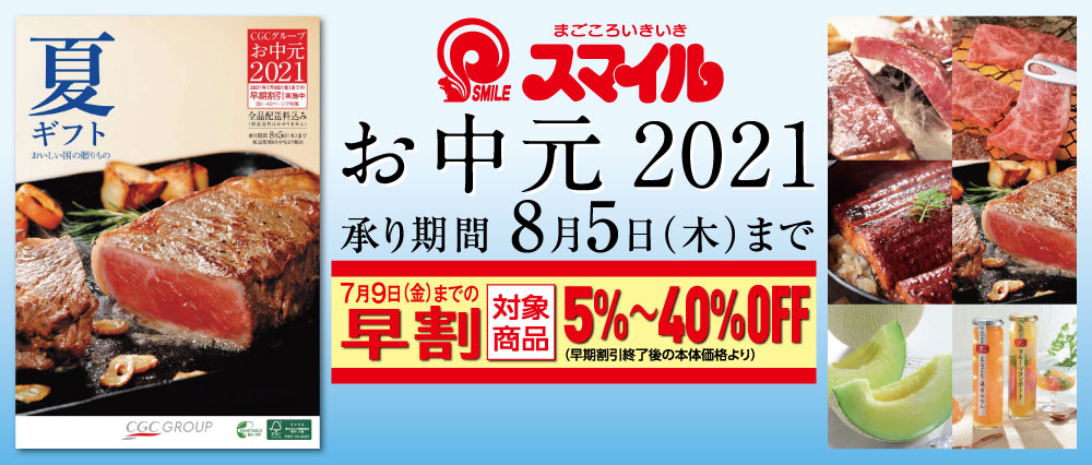 中津川スマイルのお中元2021